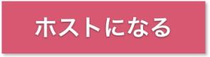 Nagomi Visitのホストになる