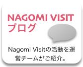 Nagomi Visit ブログ