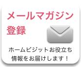 Nagomi Visit メールマガジン登録